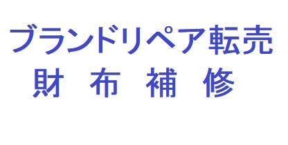 ブランドリペア転売教材 財布ほつれ補修編