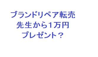ブランドリペア転売の先生から1万円プレゼント? 利益情報に感謝!