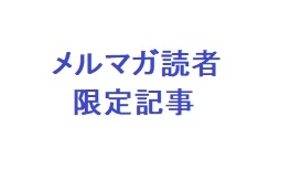 メルマガ限定記事 ブランドリペア転売に必要な道具を解説!